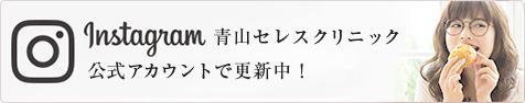 Instagram 青山セレスクリニック 公式アカウントで更新中!
