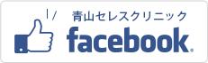 青山セレスクリニック facebook