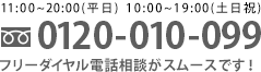 年中無休 /  0120-010-099