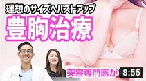 【豊胸手術】豊胸手術の種類やおすすめの手術方法は?|元神チャンネル