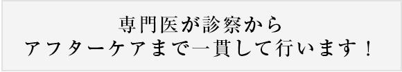 青山セレスクリニック元神理事長・川口院柴田院長が診察からアフターケアまで一貫して行います!